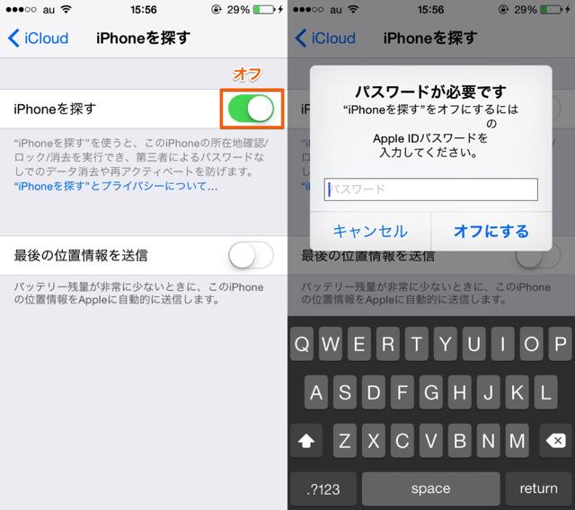 Apple IDを入力してiPhoneを探すをオフにする