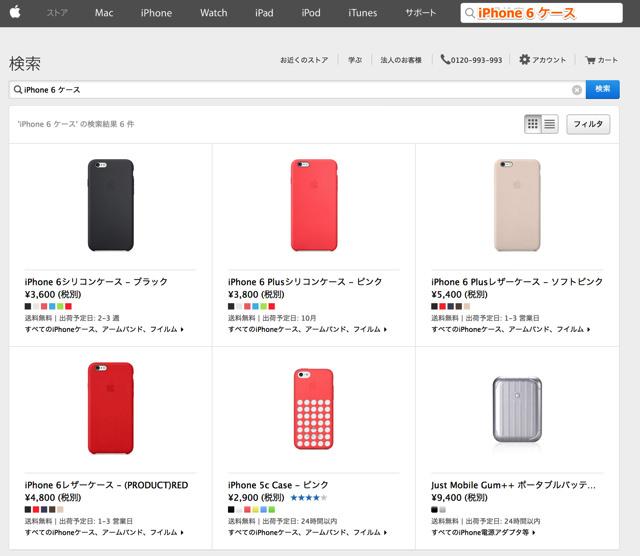 Apple Online Storeの検索ボックスから純正ケースを探す