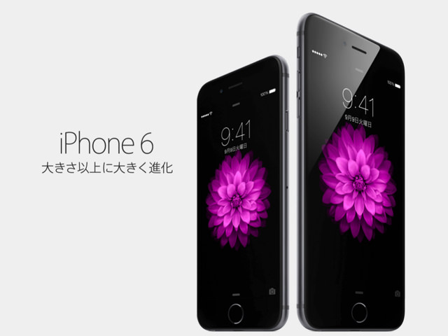 Apple、Apple Online Store にてSIMフリー版 iPhone 6 / iPhone 6 Plus 予約注文を開始。