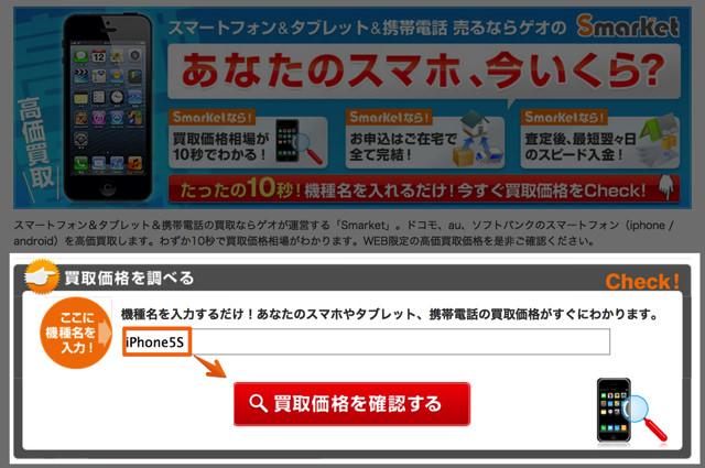 Smarketのトップページから所持しているiPhoneを検索する