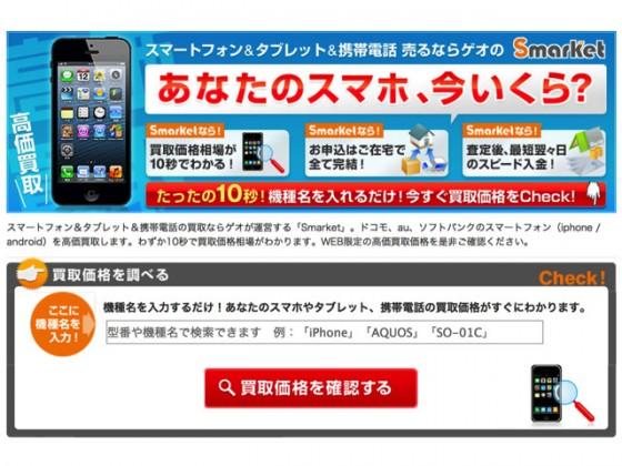 iPhone 5 / iPhone 5s を売却するならキャリアの下取りよりも高く買い取ってもらう方法を検討しよう!