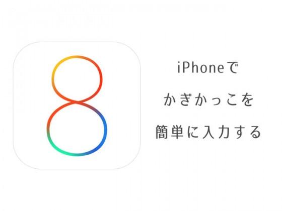 iOS 8:iPhone で「かぎかっこ」を簡単に入力する方法