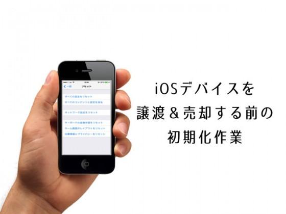 iPhone、iPad、iPod touch を売却または譲渡する前にやっておくべき初期化作業