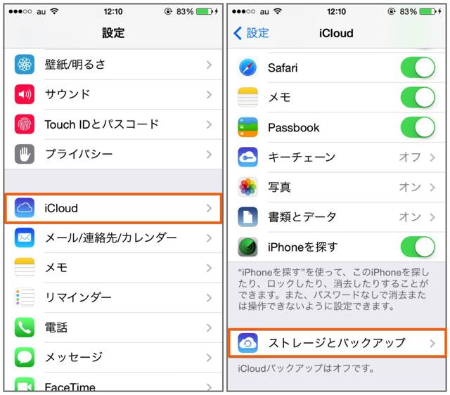 「設定」から「iCloud」「ストレージとバックアップ」の順に選択する