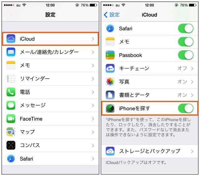 iCloudからiPhoneを探すをオフにする
