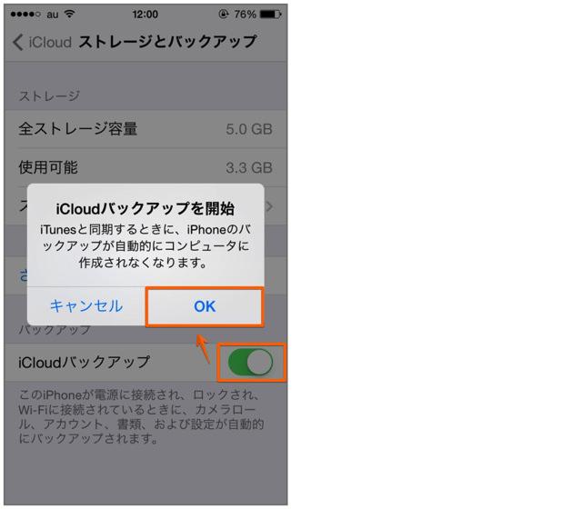iCloudのバックアップを開始する
