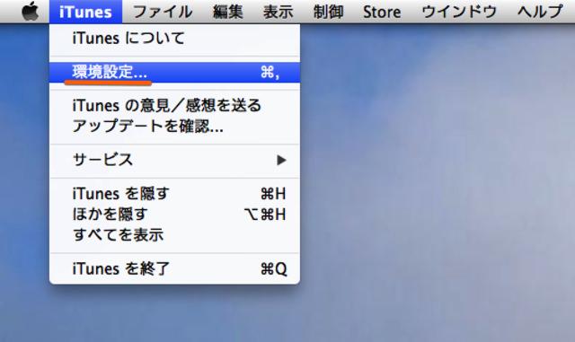 iTunesから環境設定を選択する