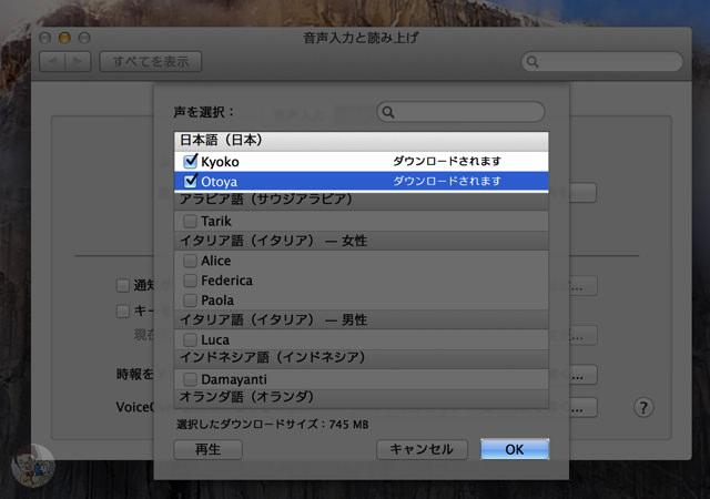 日本語音声のKyokoとOtoyaをダウンロードする