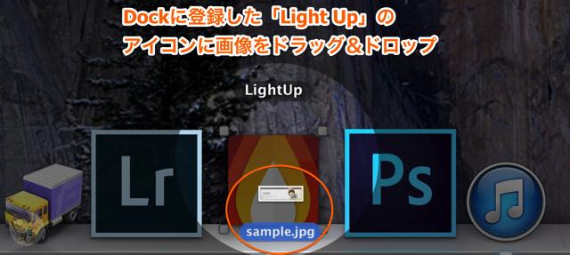 Dockから「Light Up」を高速起動する