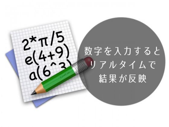 計算結果がリアルタイムで反映される計算機アプリ「LiveCalc」