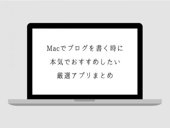 Macでブログを書くときに本気でおすすめしたい厳選アプリまとめ