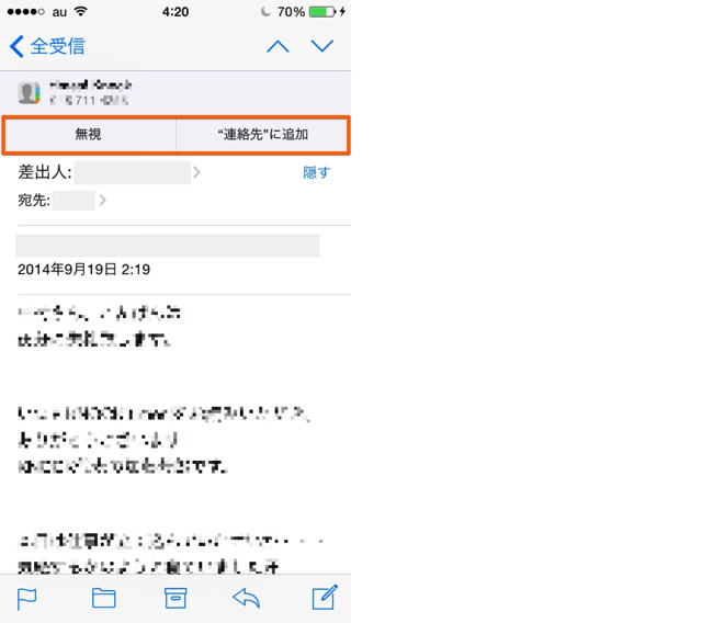 メール本文に電話番号が書いてあると追加候補として表示される