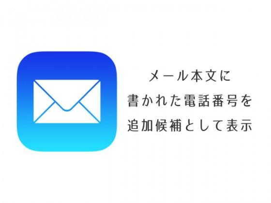 iOS 8 新機能:メール本文に書いてある電話番号を「連絡先」に追加候補として表示