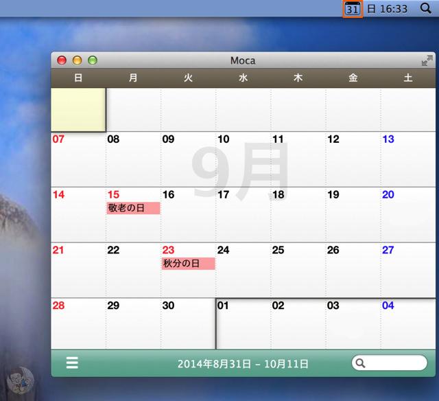 メニューバーのアイコンをクリックしてカレンダーを表示