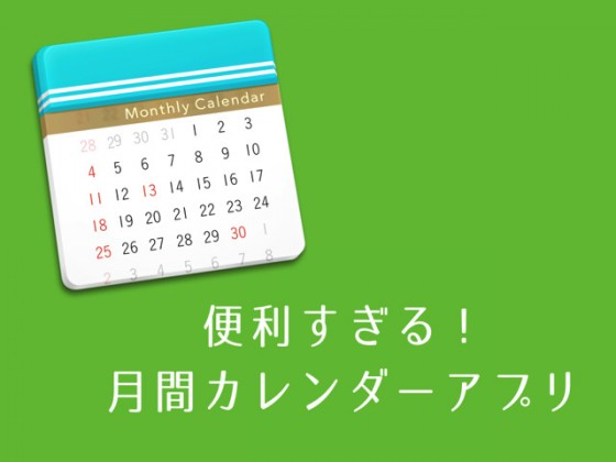 Google カレンダーと同期できる月間カレンダーに特化したMacアプリ「Moca」