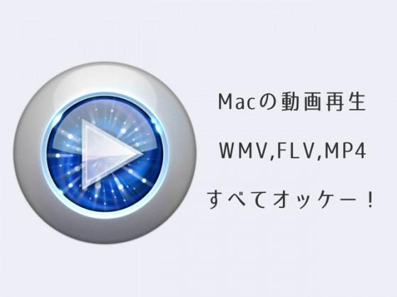 Macで WMV、FLV、MP4 の動画を再生するならフリーアプリの「MPlayerX」がおすすめ!