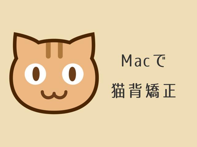 Macで姿勢改善!猫背になると「ニャー」と鳴いて警告してくれるアプリ「Nekoze」