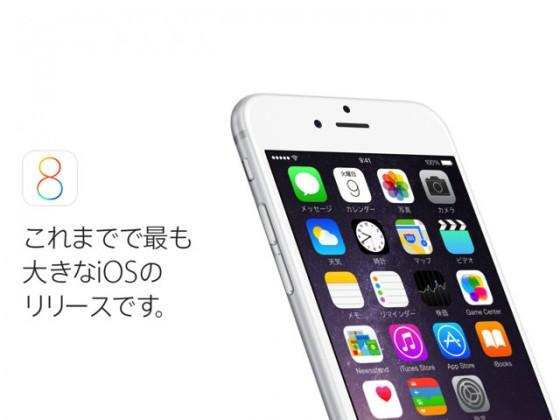 Apple、「iOS 8」を正式にリリース