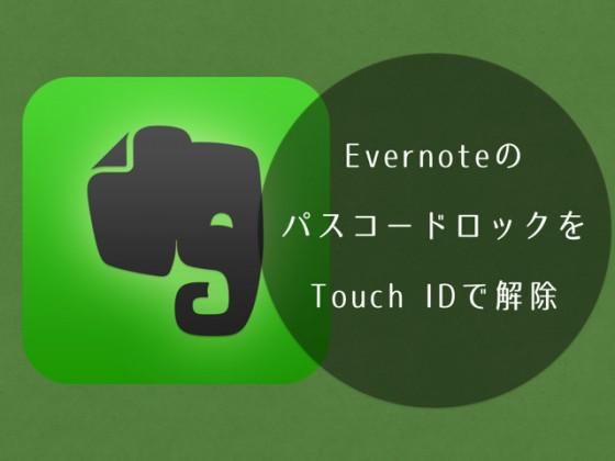 iPhoneアプリ「Evernote」のパスコードロックを「Touch ID」で解除する方法