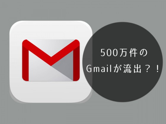 Gmailアドレスとパスワードが500万件流出?!自分のパスワードが流出されていないかチェックしてみた。