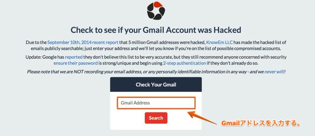 Gmailアドレスを入力して安全度をチェックする
