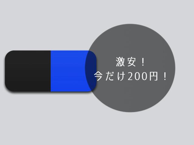 コピー&ペーストが超便利になるアプリ「PopClip for Mac」が期間限定で200円セール実施中。
