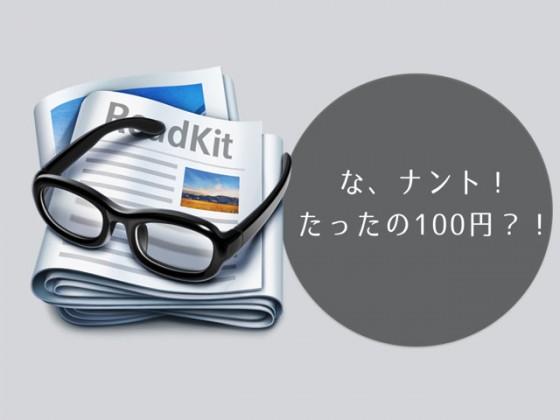 Mac用の人気RSSリーダーアプリ「ReadKit」が期間限定で100円セールを実施中!