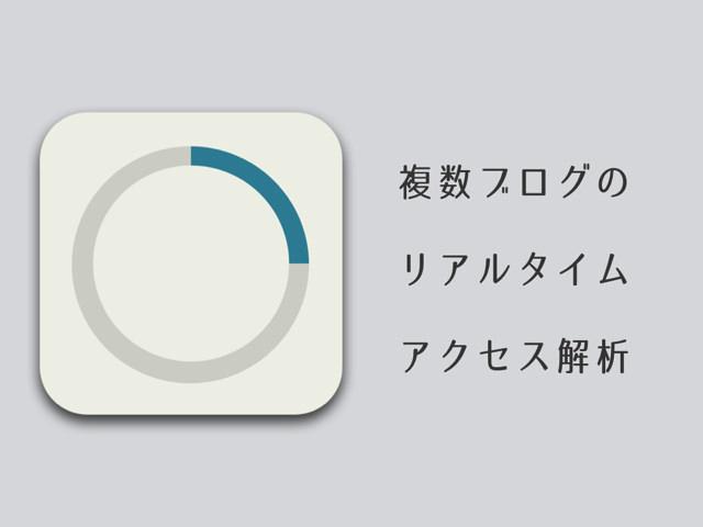 複数ブログの Google Analytics リアルタイムアクセス解析ができるiPhoneアプリ「Realtimes」
