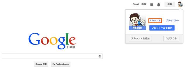 Googleのアカウントにアクセスする