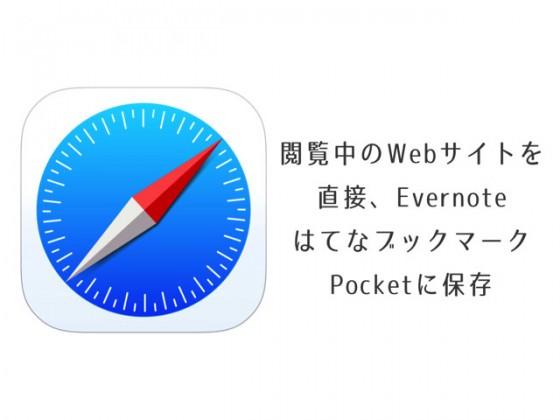 iOS 8 新機能:Safari で閲覧中のWebサイトを直接はてなブックマーク、Evernote、Pocketに保存できる!