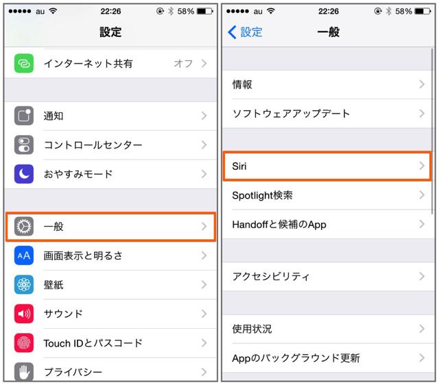 iPhoneの「設定」「一般」「Siri」の順番にタップする。