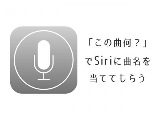 iOS 8 新機能:Siriに「この曲何?」と聞くと曲名を答えてくれる
