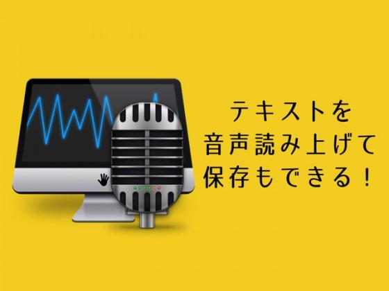 Macのシステム音声が読み上げたテキストを録音保存できるアプリ「SpeakLine」
