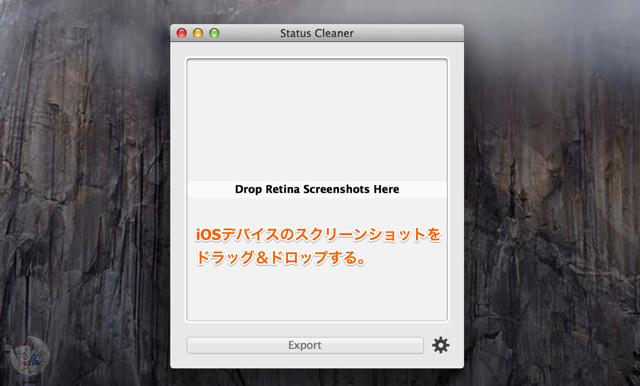 iOSデバイスのスクリーンショットをドラッグ&ドロップする