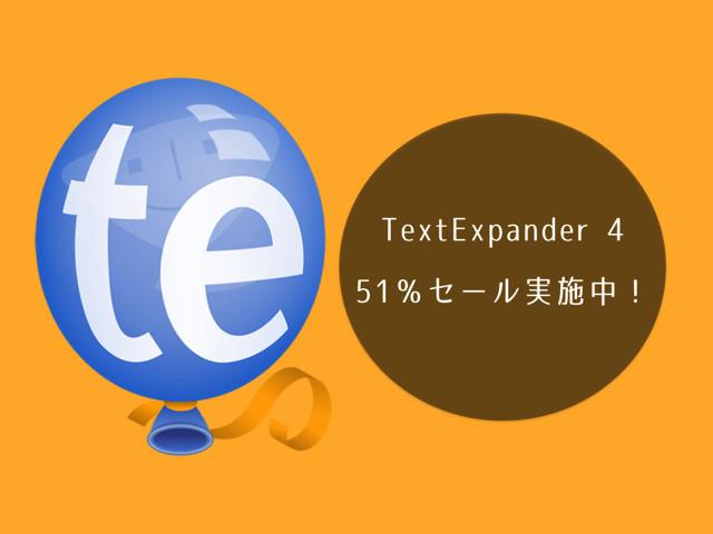 Mac用人気スニペットアプリ「TextExpander 4」が TUAW deals で期間限定51%オフの激安セール中!