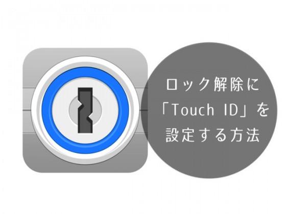 「1Password 5」のマスターパスワードのロック解除に「Touch ID」を設定する方法