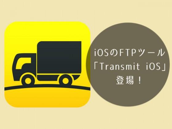 ブロガー必携!Macで人気のFTPクライアントツール「Transmit」のiOSアプリがリリース!