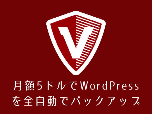 WordPressを月額5ドルで丸ごとバックアップしてくれる「VaultPress」の導入方法
