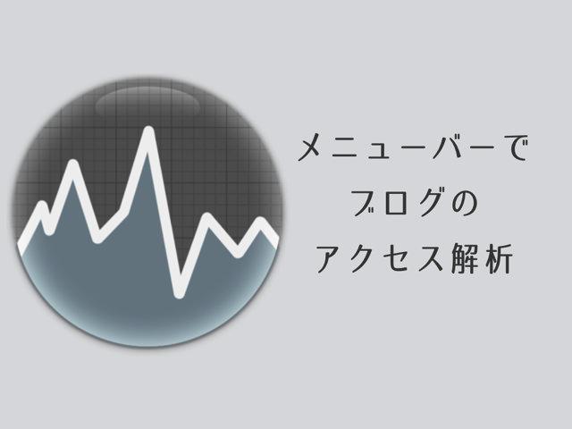 Macのアクセス解析アプリ「Visits」が超便利!メニューバーでGoogle Analyticsをチェックできる!