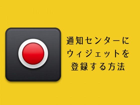iOS 8 新機能:通知センターにウィジェットを追加する方法