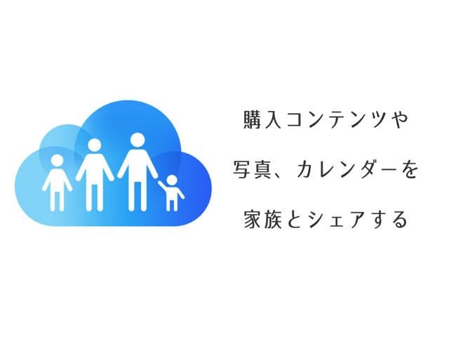 iOS 8 新機能:ファミリー共有で iTunes Store、iBooks、App Storeから購入したコンテンツを家族とシェアする