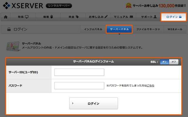 エックスサーバーのサーバーパネルにログインする