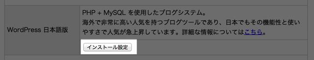 WordPress日本語版をインストールする