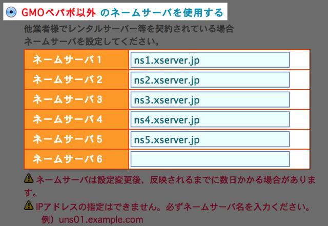 エックスサーバーのネームサーバを設定する