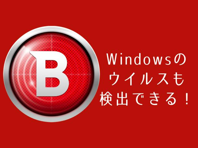 MacとWindowsのウイルスチェックができる常駐監視機能付きのアプリ「Virus Scanner Plus」