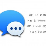 iOS 8.1 新機能:Mac と iPhone の SMS / MMS メッセージ設定で「メッセージ転送」が表示されない時の対処法