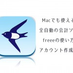 Macでも使える全自動のクラウド会計ソフト freee(フリー)の使い方。アカウント作成編。