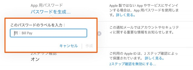 2-step-verification-of-apple-id-app-password-edit2