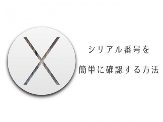 OS X Yosemite:Mac のシリアル番号をすぐに確認する方法