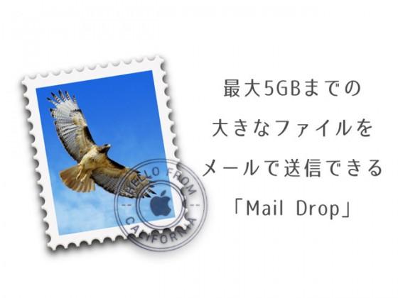 OS X Yosemite:Macの「メール」アプリで最大5GBまでのファイルをメールで送信できる「Mail Drop」